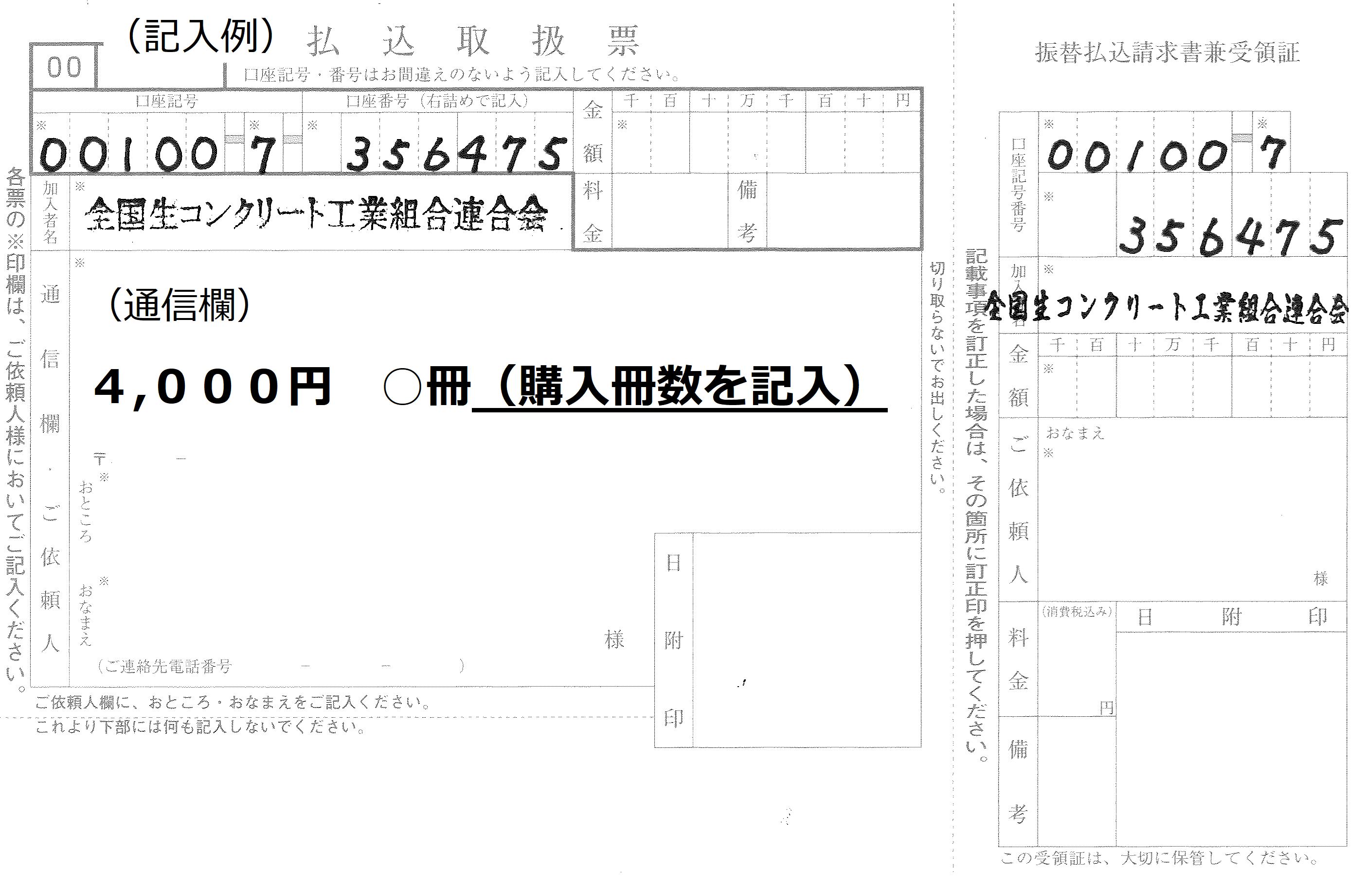 払込取扱票記入例 技術大会2021論文集4,000円
